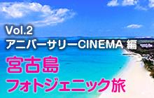 宮古島フォトジェニック旅 Vol.2 アニバーサリーCINEMA 編