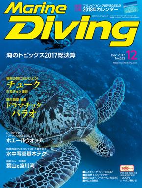 月刊『マリンダイビング』2017年12月号