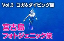 宮古島フォトジェニック旅 Vol.3ヨガ&ダイビング上達キャンプ編