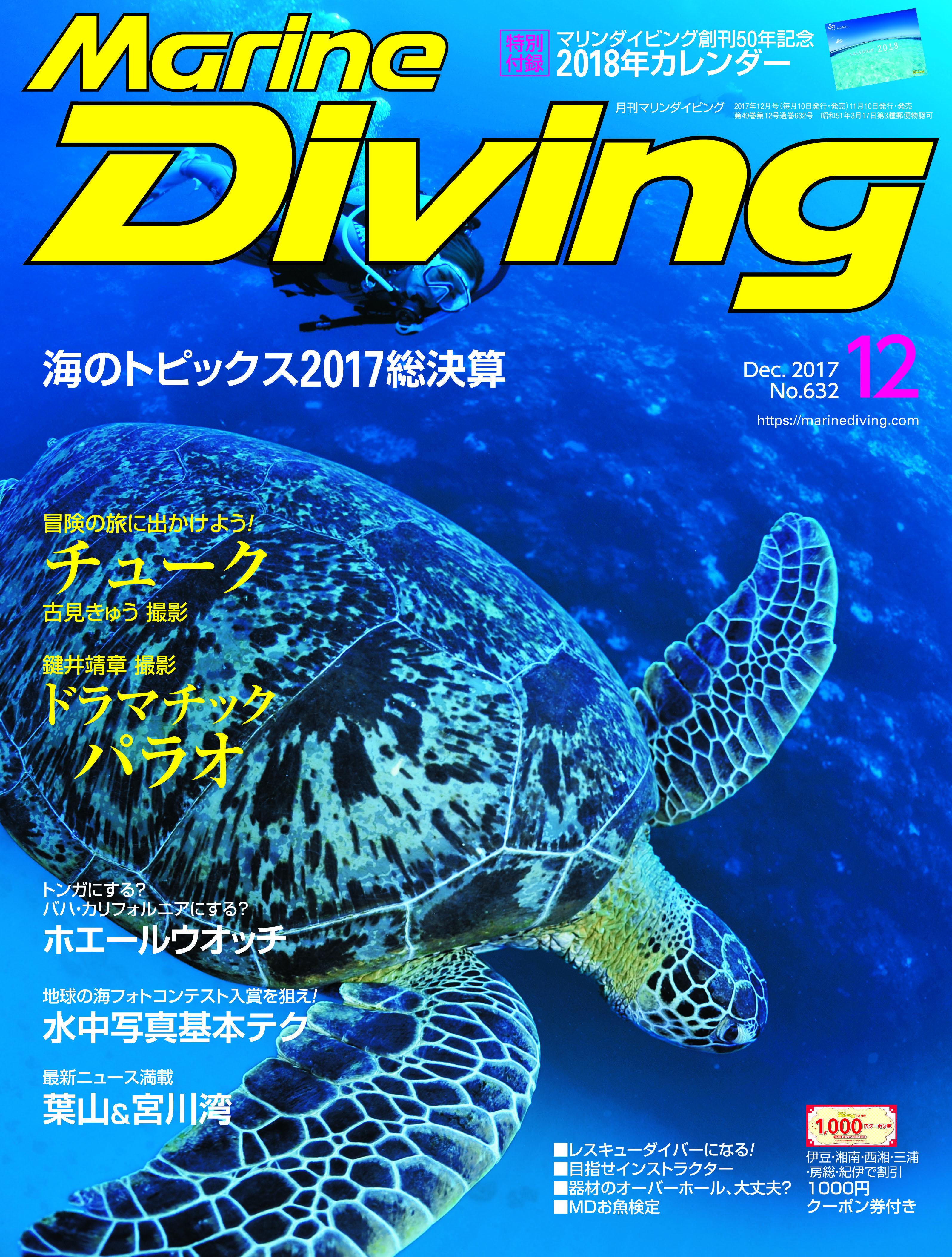マリンダイビング2017年12月号(1000円クーポン)