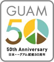 日本×グアムSNS キャンペーン実施中!