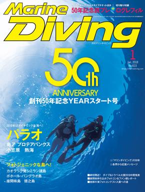 月刊『マリンダイビング』2018年1月号