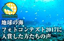 「地球の海フォトコンテスト2017」に入賞した方たちの声