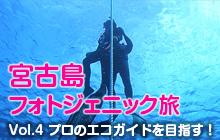 宮古島フォトジェニック旅 Vol.4 プロのエコガイドトレーニングを体験!