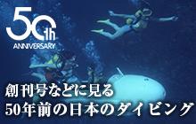 創刊号などに見る、50年前の日本のダイビング