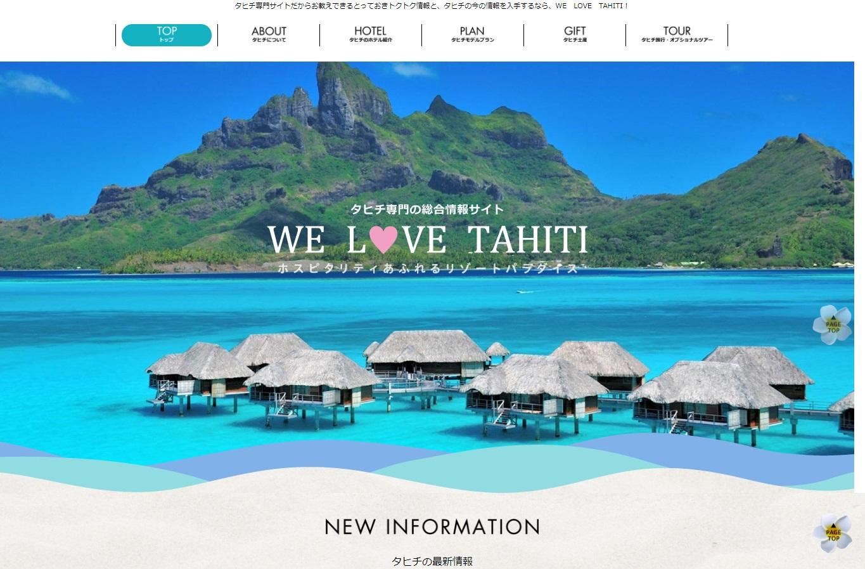 タヒチの今がわかる、総合情報サイトオープン