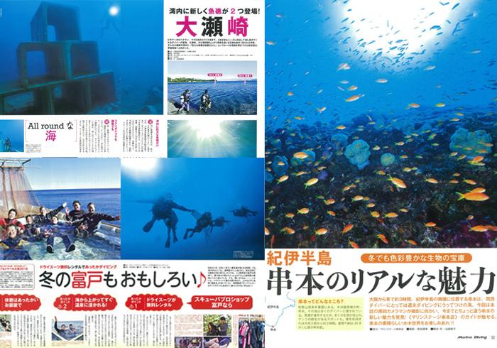 湾内に新しく魚礁が2つ登場! 大瀬崎<br /> &<br /> ドライスーツ無料レンタル♪ 冬の富戸もおもしろい!<br /> &<br /> 冬でも豊か 串本のリアルな魅力