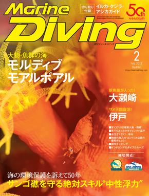月刊『マリンダイビング』2018年2月号