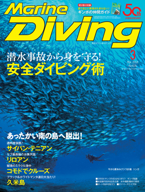月刊『マリンダイビング』2018年3月号
