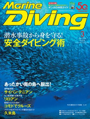 マリンダイビング2018年3月号(海ガール)