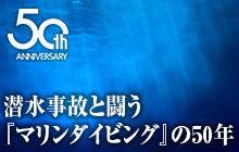 潜水事故と闘う『マリンダイビング』の50年
