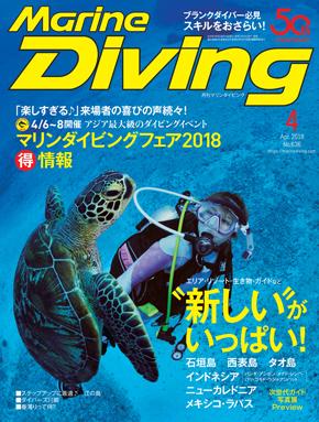 月刊『マリンダイビング』2018年4月号