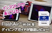 ダイビングガイドが徹底レビュー! 最新FlashAir™はインスタUPに最適!