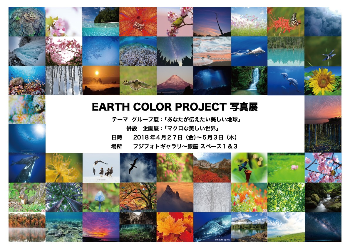 第2回 EARTH COLOR PROJECT 写真展 開催!