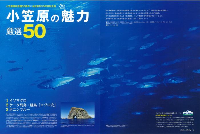 小笠原の魅力50