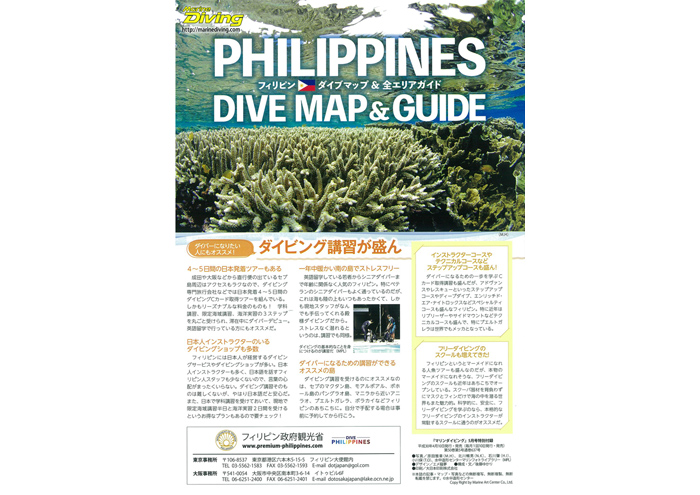 特別付録 PHILIPPINES DIVE MAP &GUIDE