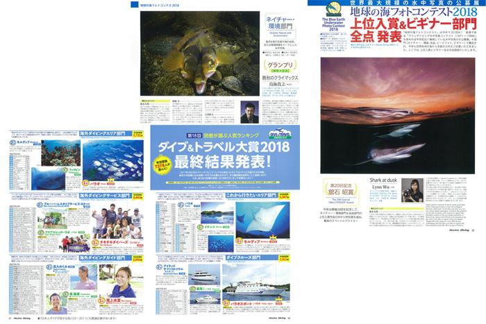 発表!<br /> 地球の海フォトコンテスト2018<br /> ダイブ&トラベル大賞2018