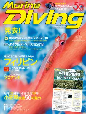 月刊『マリンダイビング』2018年5月号
