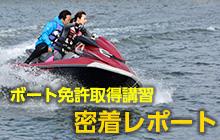 ボート免許取得講習 密着レポート