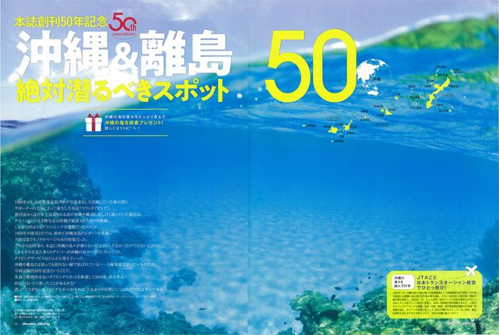沖縄&離島 絶対潜るべきスポット50<br />