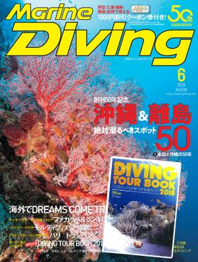 月刊『マリンダイビング』2018年6月号