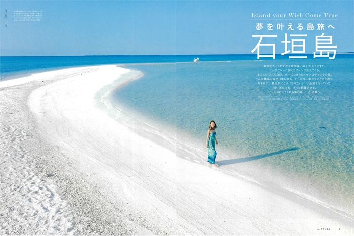夢を叶える島旅へ 石垣島