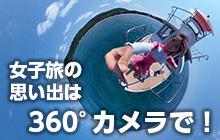女子旅の思い出は360°カメラで!