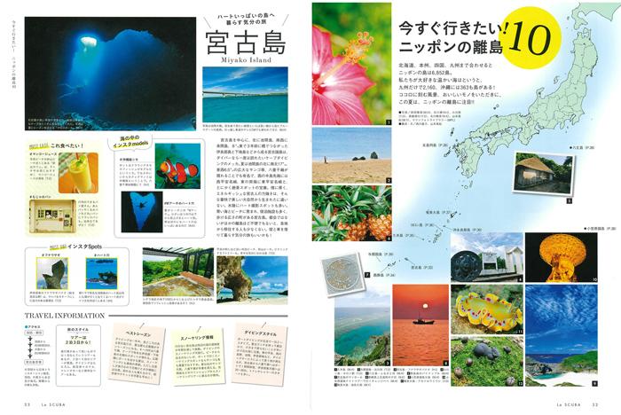 今すぐ行きたい! ニッポンの離島10