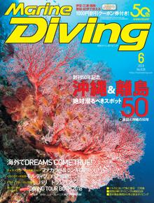 マリンダイビング2018年6月号(海ガール)