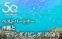沖縄と『マリンダイビング』の50年