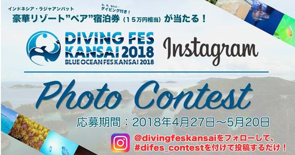 ダイビングフェスKANSAI 2018フォトコン