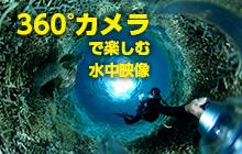 360°カメラで楽しむ水中映像