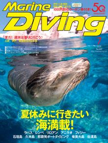 マリンダイビング2018年7月号(海ガール)