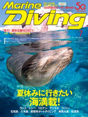 月刊『マリンダイビング』2018年7月号