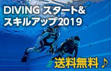 DIVING スタート&スキルアップ2019 6/29発売!