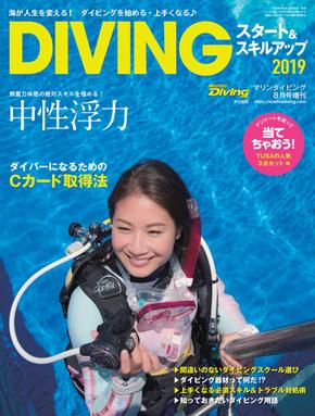 DIVINGスタート&スキルアップ 2019