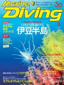 Marine Diving 2018年8月号