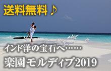 楽園モルディブ2019  7/31発売!