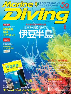 月刊『マリンダイビング』2018年8月号