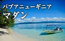 パプアニューギニア・マダンで大物に巻かれる!