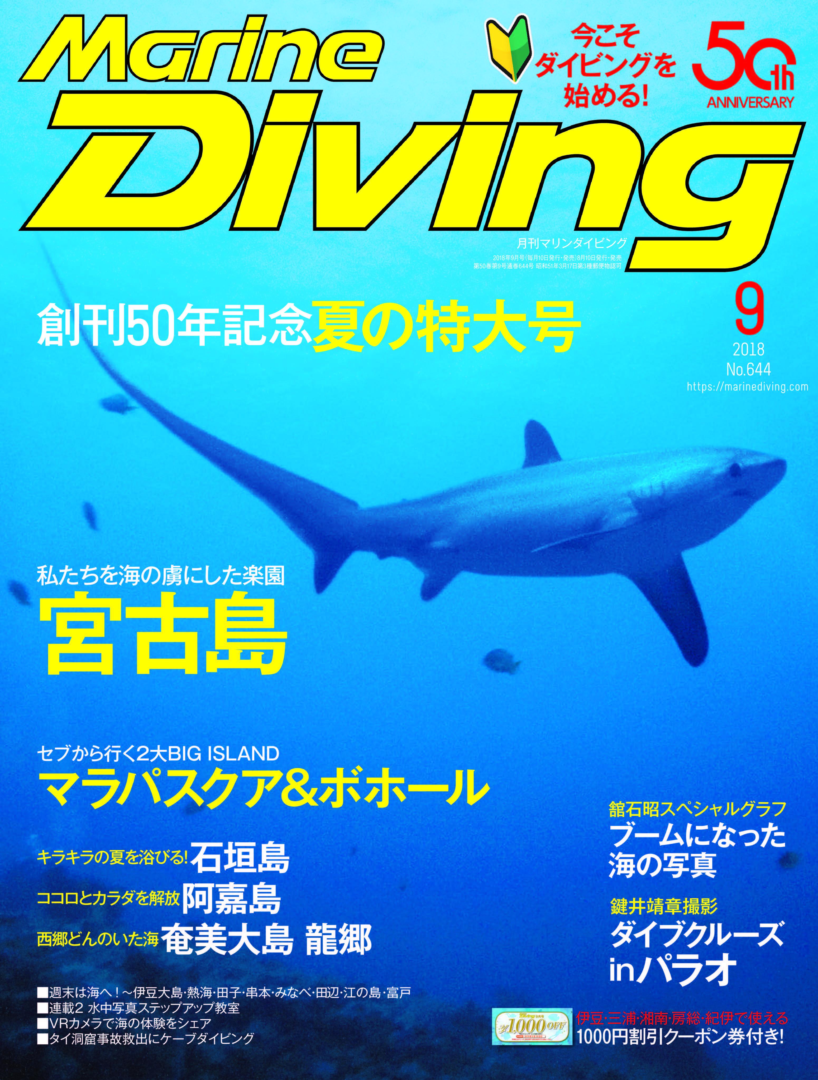 Marine Diving 2018年9月号