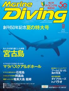 マリンダイビング2018年9月号(海ガール)
