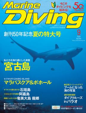 月刊『マリンダイビング』2018年9月号