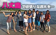 海を感じる八丈島で週末女子旅!