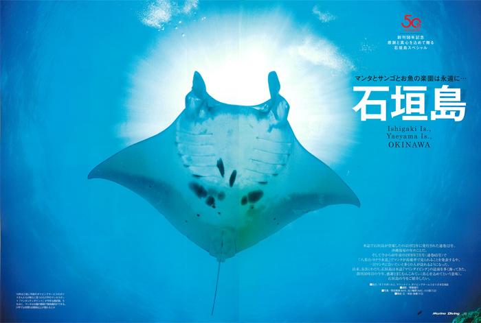 マンタとサンゴとお魚の楽園は永遠に…<br /> 石垣島<br />