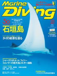 Marine Diving 2018年10月号