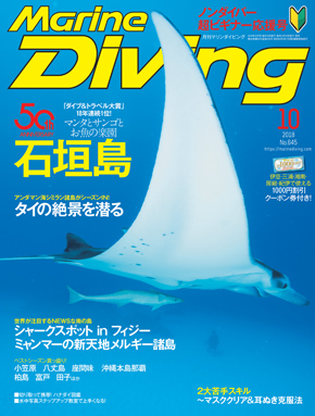 月刊『マリンダイビング』2018年10月号