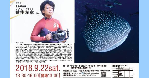 9/22(土) 鍵井靖章さんトークショー開催