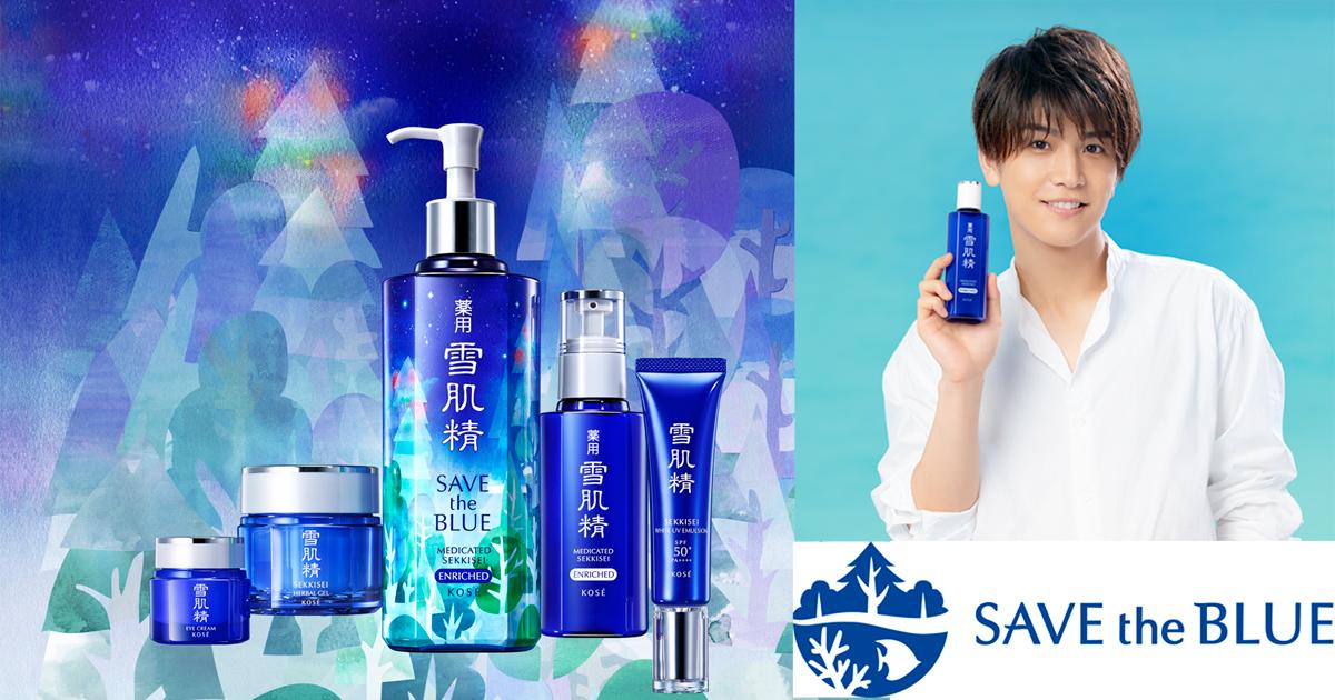 「雪肌精」青い地球を守る「SAVE the BLUE」