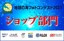 地球の海フォトコンテスト2021 ショップ部門 応募方法
